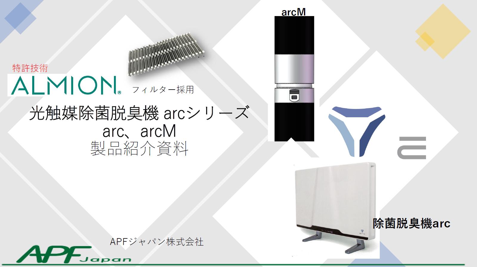 『arc、arcM』製品紹介資料